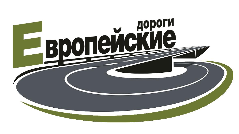 Логотип  Европейские Дорожные Технологии