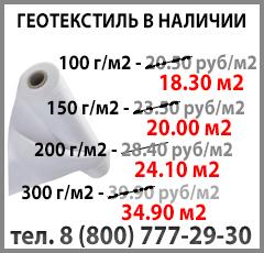 Распродажа нетканого геотекстиля