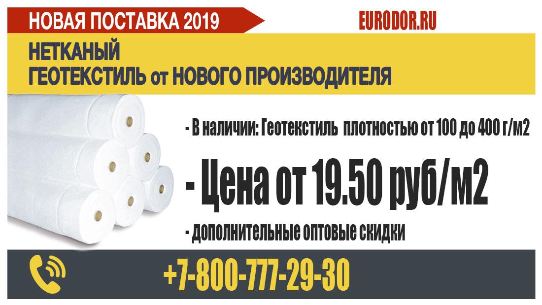 Новая поставка геотекстиля 2019