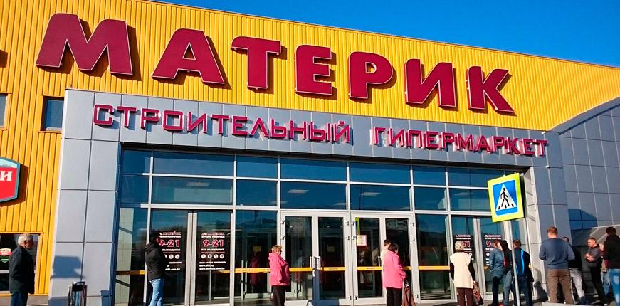 Гипермаркет МАТЕРИК