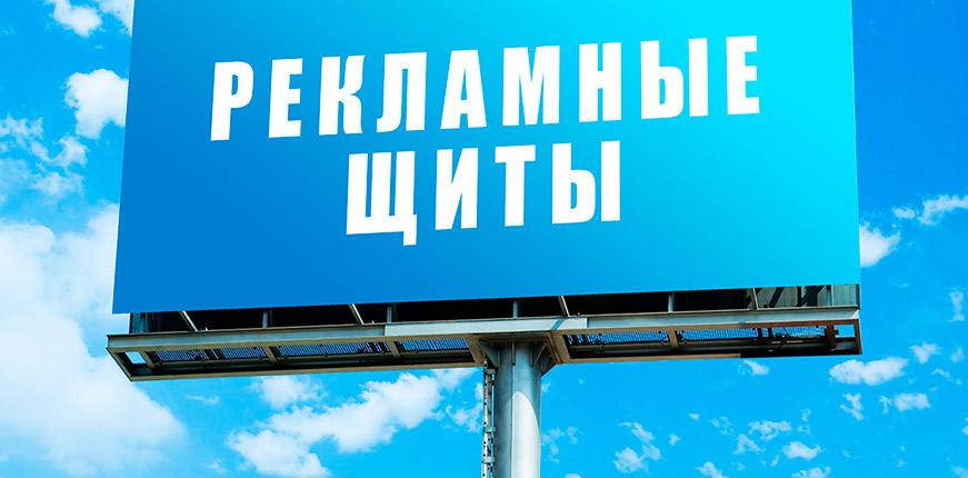 Объемная георешетка теперь используется при установке рекламных щитов