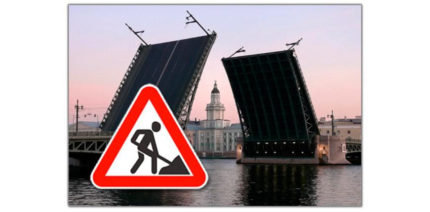 Ремонт Дворцового моста