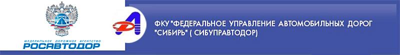 Сибуправтодор