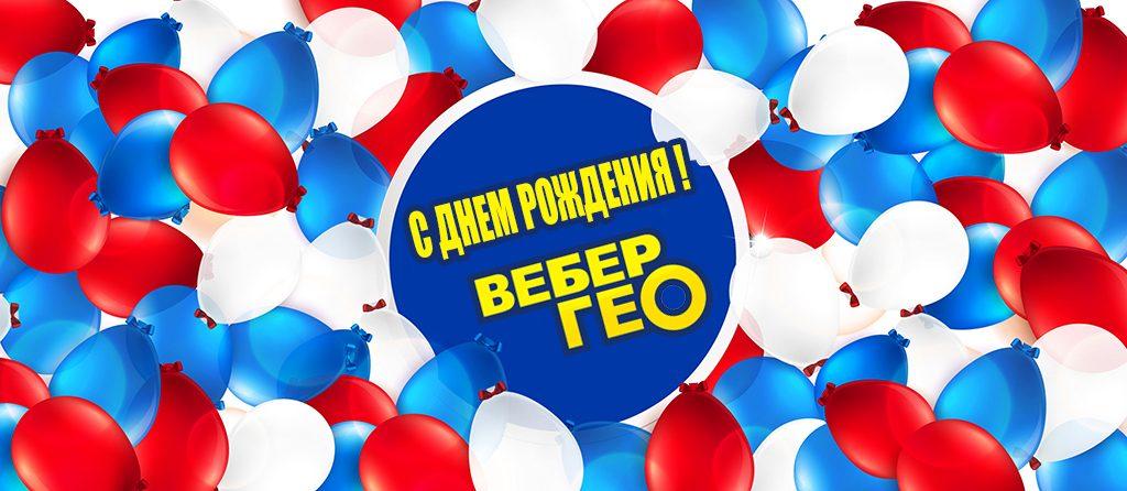 С Днем Рождения Вебер-Гео !